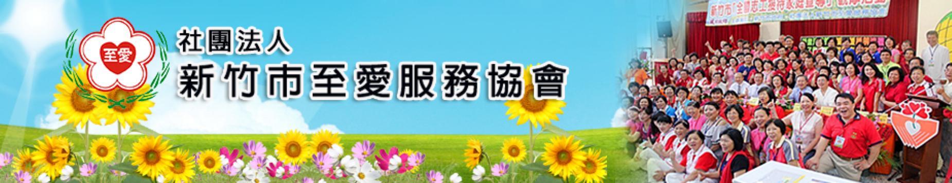 新竹至愛服務協會上方形象圖