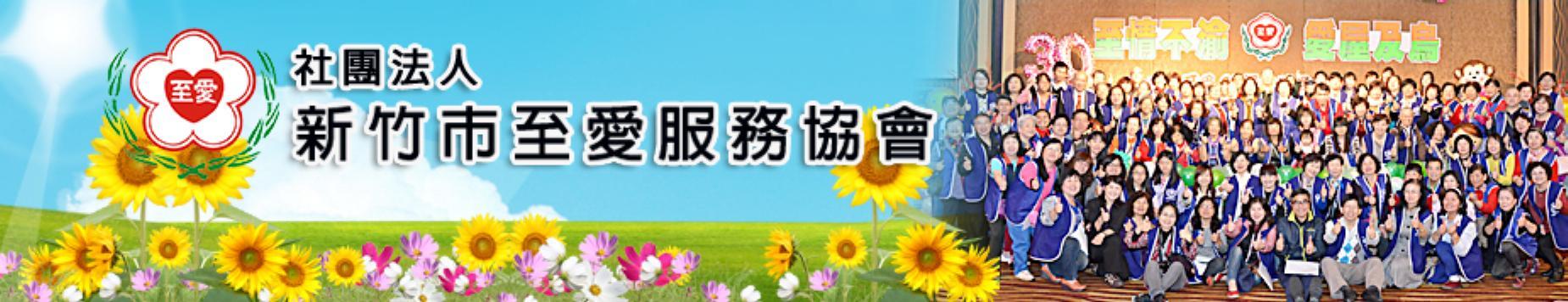 新竹至愛服務協會上方形象圖3